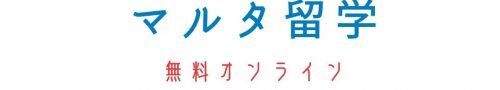 【無料】オンライン トライアルレッスン!(マルタ留学)