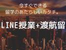 【お得】オンライン授業+渡航留学=ILAC Kiss❤︎